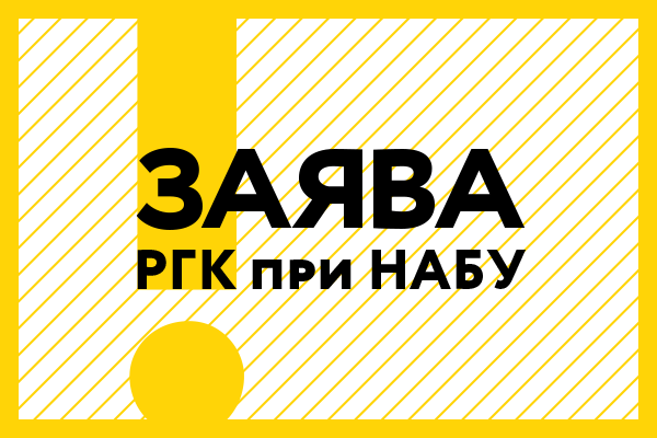 РГК закликала НАБУ перевірити інформацію щодо можливого хабаря депутатам ВР