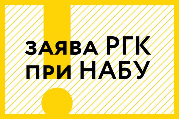 РГК НАБУ закликає Президента не поширювати дезінформацію про повноваження НАБУ