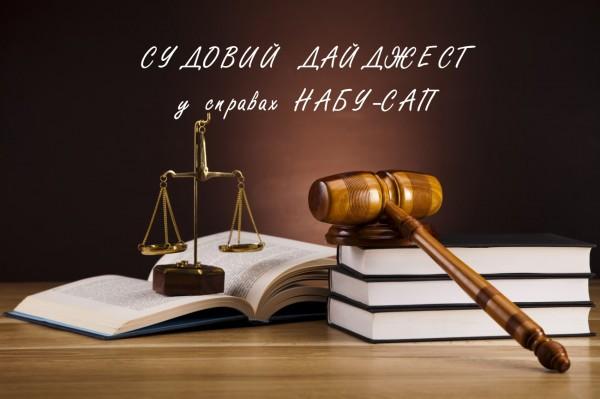 Судовий дайджест (21 – 25 травня 2018 року)