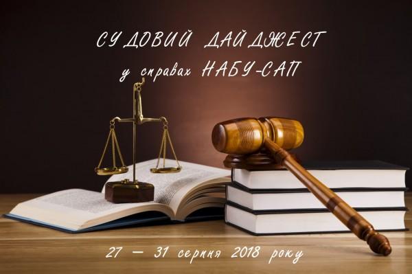 Судовий дайджест (27 – 31 серпня 2018 року)