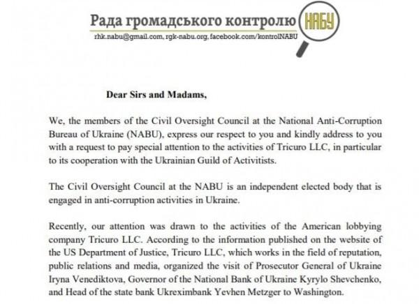 Українська ГС заплатила $ 58 000 за візит чиновників до Штатів. РГК надіслала листа Мін'юсту США