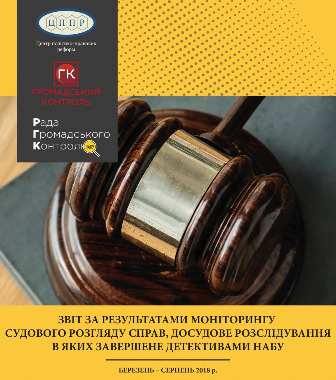Піврічний звіт судового моніторингу у справах НАБУ-САП