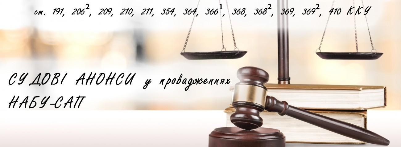 Судові анонси у провадженнях НАБУ-САП на 7.11